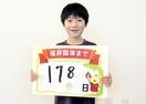 福井国体まであと178日