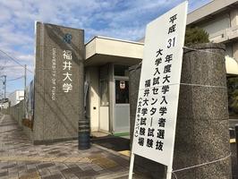 福井大学文京キャンパス=福井県福井市