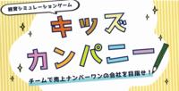 飲み物を売って儲ける方法は?目指せ売り上げナンバー1、福井県でチーム戦開催