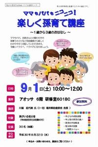 【親子で行こう イベント案内】★ 孫育て学ぼう 来月1日、福井