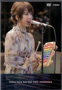 「DVD=1」藤田麻衣子『maiko fujita live tour 2020 〜necessary〜』やわらかな風を運ぶ2020年ライヴ