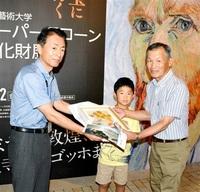 世界の宝 2万人触れた 永平寺町の2人に記念品