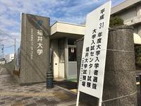 福井大学1.2倍、県立大学1.5倍