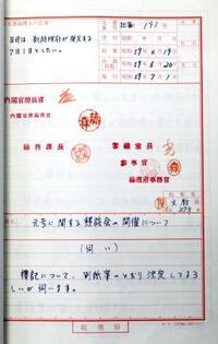 元号懇候補に司馬遼太郎氏