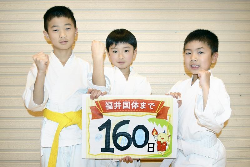 福井国体まであと160日