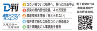 D刊週間ランキング【3月20日~26日】