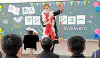 一流マジック児童を笑顔に MASAYOさん(あわら市) 伊井小でボランティア公演 華麗な演出次々 みんなで読もう