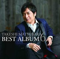 <隠れた名盤>松原健之『ベストアルバム6』 北国、日本海、冬、悲恋…を美しく歌う