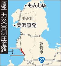 原発避難道、美浜町にバイパス完成