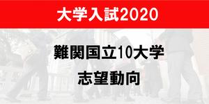 難関国立10大学の志望動向2020
