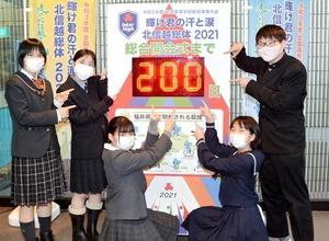 2021インターハイまで200日