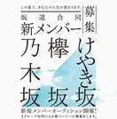 「坂道研修生」配属先決定 乃木坂5人 欅坂6人 …