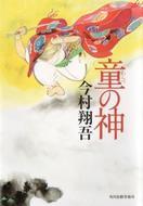 『童の神』今村翔吾著 まつろわぬ民たちの戦い