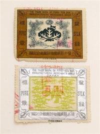 輸出羽二重の検査証(明治中・後期) 品質を保証、信用築く 福井モノ語り