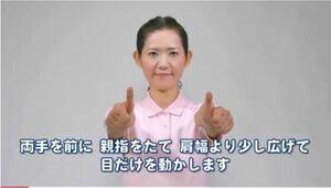 YouTubeでも紹介している「目のけんこう体操」