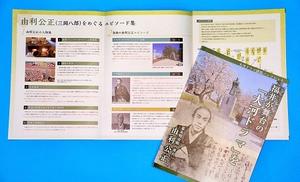 福井県が作製した大河ドラマ誘致のパンフレット