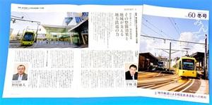 えちぜん鉄道と福井鉄道の相互乗り入れに関する特集記事が掲載された日本民営鉄道協会の広報誌「みんてつ」60号