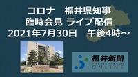 新型コロナ、福井県知事の臨時会見中継 7月30日16時からYouTubeチャンネル
