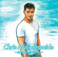 <隠れた名盤> 『Chris Music Promide〜あの夏のカセット〜』 70〜90年代の隠れた名曲を、曲順も絶妙に