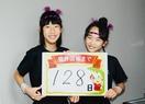 福井国体まであと128日