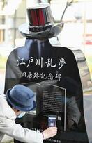 名古屋に江戸川乱歩の記念碑完成
