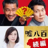 続編が決定した映画『嘘八百』に広末涼子が参戦 (C)2020「嘘八百」製作委員会
