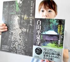 重版された「白山平泉寺 よみがえる宗教都市」とまほろば限定でプレゼントされるクリアファイル(左)