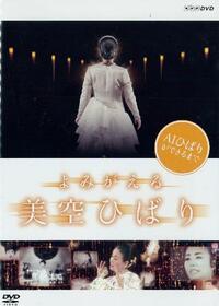 "「DVD=2」NHKDVD『よみがえる美空ひばり』最新技術とリアルデータの融合で世に送り出した、""歌姫""の新曲と語り"