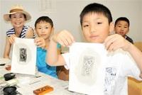 古代文字の拓本できた 福井 白川文字学教室始まる