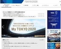 東京オリンピックチケット払い戻しへ