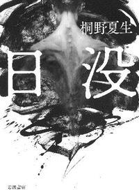 『日没』桐野夏生著 自由が霧散する怖さ、止まらない